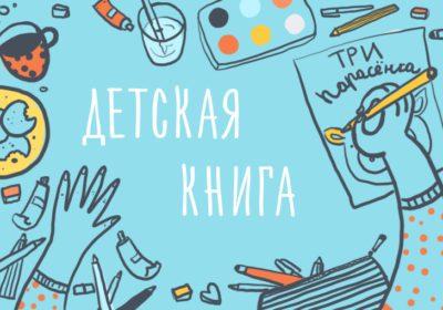 детская книга 1