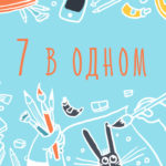 ПОЛНЫЙ КОМПЛЕКТ ВИДЕО-СЕМИНАРОВ С 50% СКИДКОЙ
