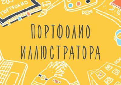 silnoye_portfolio