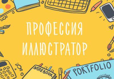 профессия иллюстратор 1
