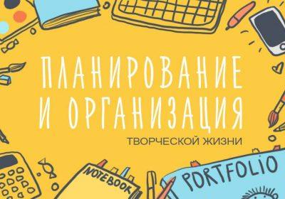 tvorcheskaya_zhisn