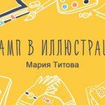 ШТАМП В ИЛЛЮСТРАЦИИ. МАСТЕР-КЛАСС МАРИИ ТИТОВОЙ