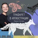 ТРАФАРЕТ В ИЛЛЮСТРАЦИИ. ПРАКТИЧЕСКИЙ КУРС МАРИИ ТИТОВОЙ